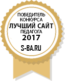 Победитель конкурса - Лучший сайт педагога 2017