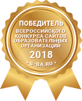 http://do.s-ba.ru/files/articles/medal-oo-2018.png